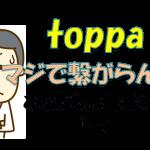 toppa被害者の会!マジでネットつながらないわ(-_-;)