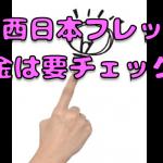 NTT西日本フレッツ光の料金をしっかり確認しよう!