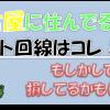 名古屋市在住ならネット回線はコレ!