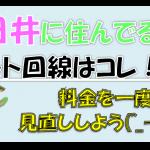 春日井市在住ならネット回線はコレ!