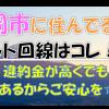 静岡市在住ならネット回線はコレ!