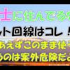 富士市在住ならネット回線はコレ!