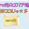 nuro光エリア地図はココで簡単チェック!