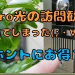 nuro光の訪問勧誘で加入してお得なの?