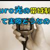 nuro光って帯域制限ないというけど実際どうなの?