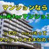 nuro光forマンションを導入しよう!マンションに住んでるなら