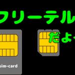 格安simは安いけどそれなりに理由はある