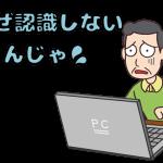ワイヤレスマウスとキーボードの認識に苦戦