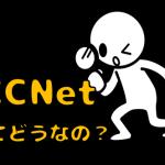 CCNetのインターネットの実力はいかに?