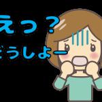 豊島フリーWi-Fiが接続出来ないときはココ見て