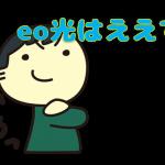 関西人がeo光を勧めてくれるけど評判ってどうなの?