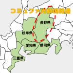 コミュファ光が長野県で開通する件